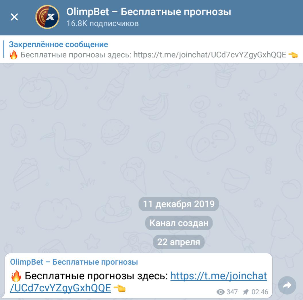 """Телеграмм - канал """"OlimpBet - Бесплатные прогнозы"""""""