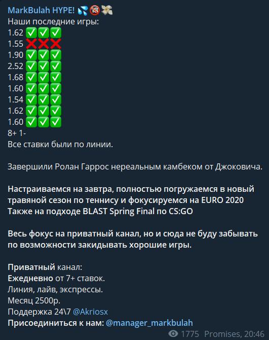 Информация о подписке на закрытый канал.