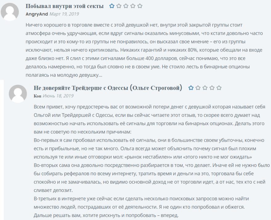 Отзывы о сигналах Ольги Строговой.