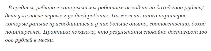 Заявление о доходности схемы.
