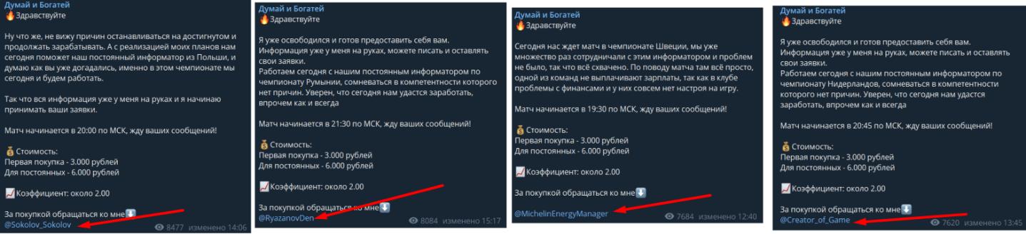 Старые профили мошенника с канала «Думай и Богатей».