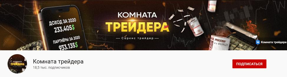 Ютуб-канал Саркиса Варданяна.