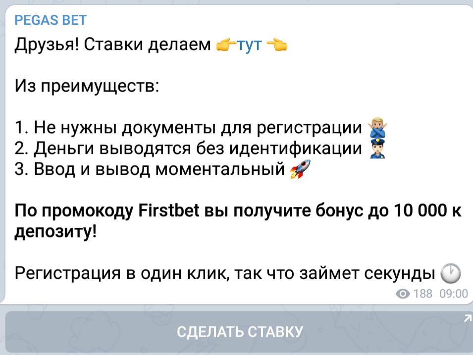 """Реклама букмекерской конторы на """"PEGAS BET"""""""