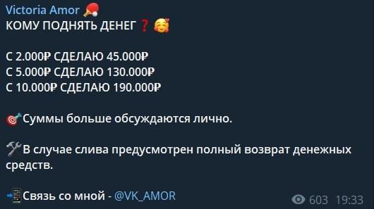 Раскрутка счета от @VK_AMOR
